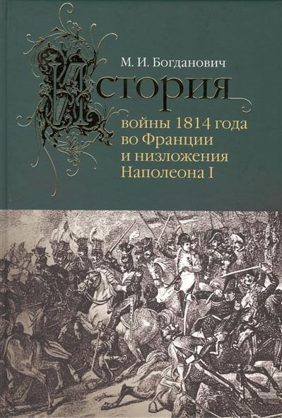 купить Богданович М. История войны 1814 года во Франции и низложения Наполеона I по цене 547 рублей