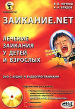 Заикание. NET Лечение заикания у детей и взрослых