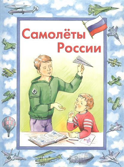 Борисов В. Самолеты России борисов в игрушка