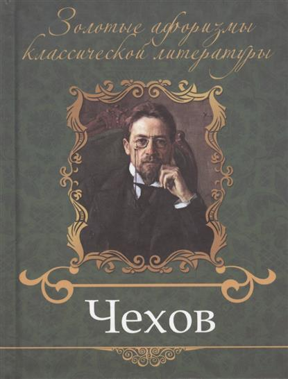 Андрианова Е. (сост.) Чехов Антон Павлович