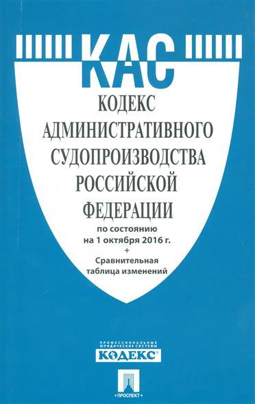 Кодекс административного судопроизводства Российской Федерации. На 1 октября 2016