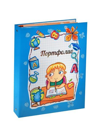 """Портфолио школьника А4 """"Для мальчика"""" тв.карт.обложка, поролон, 10 файлов, 10 карт.листов, синяя, Канцбург"""