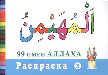 99 имен Аллаха. Раскраска. Часть 3