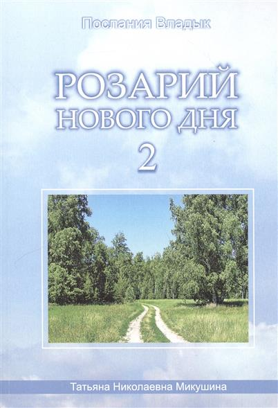 Микушина Т. Розарий Нового дня - 2