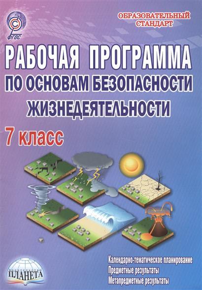 Рабочая программа по основам безопасности жизнедеятельности. 7 класс. Методическое пособие