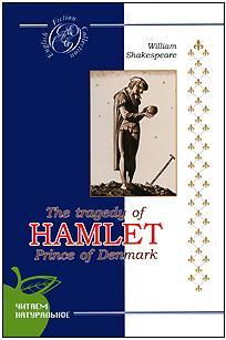 Шекспир У. The Tragedy of Hamlet Prince of Denmark / Гамлет. Трагедия twain m the tragedy of puddnhead wilson