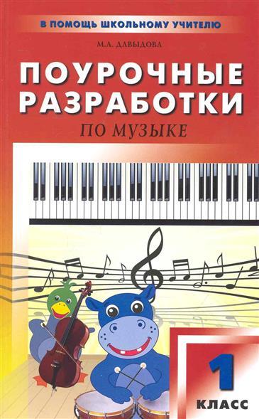 ПШУ Поурочные разработки по музыке 1 кл.