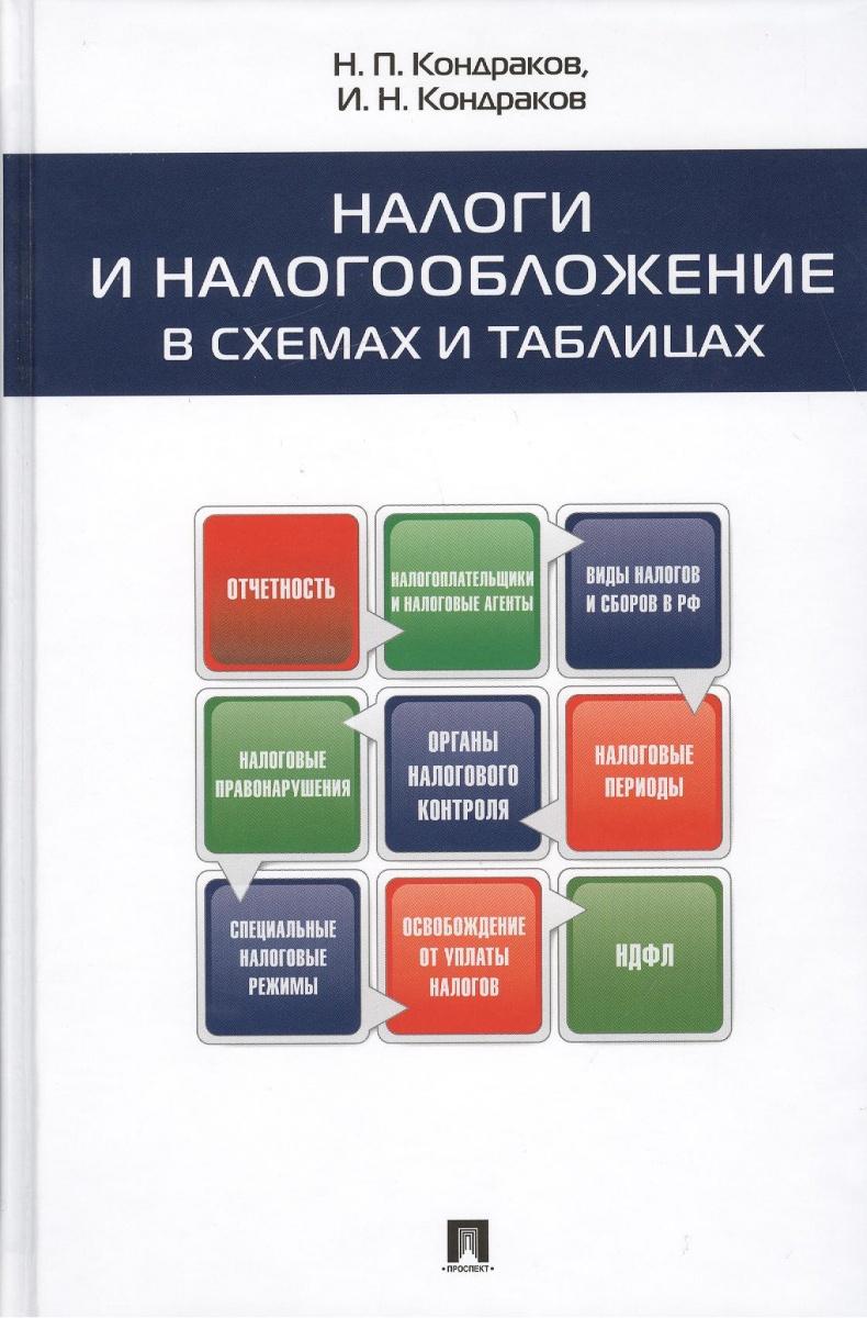 Кондраков Н., Кондраков И. Налоги и налогообложение в схемах и таблицах дмитриева н налоги и налогообложение