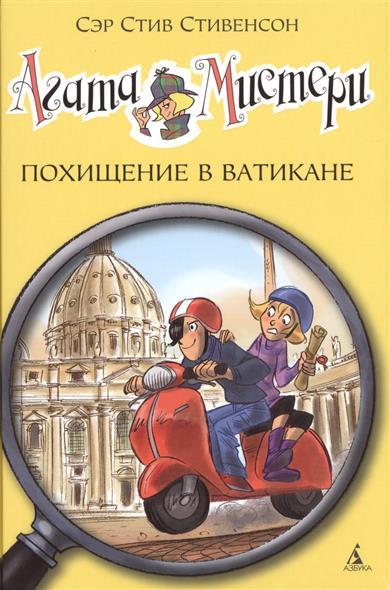 Агата Мистери. Похищение в Ватикане