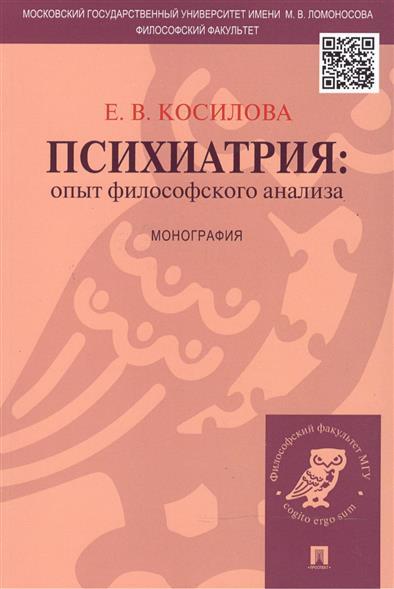 Косилова Е. Психиатрия: опыт философского анализа