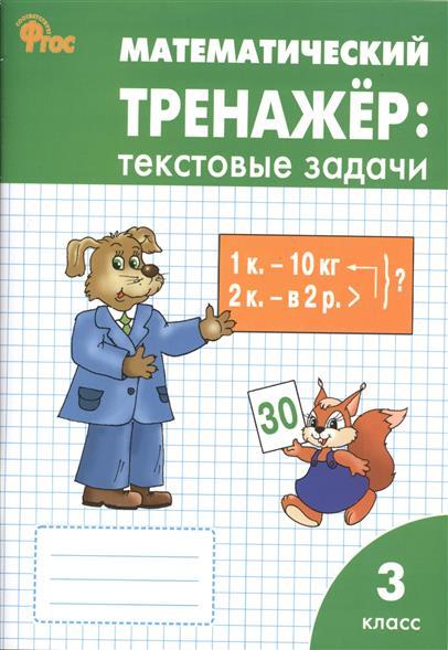 Математический тренажер. Текстовые задачи. 3 класс