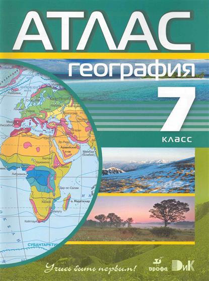 География 7 кл Атлас