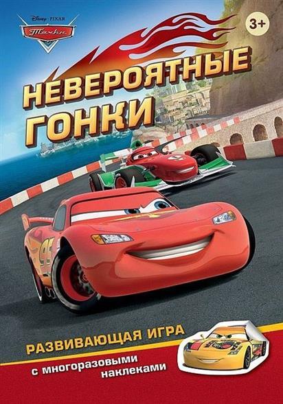 Шахова А. (ред.) Disney Pixar. Тачки. Невероятные гонки. Развивающая игра с многоразовыми наклейками. 3+