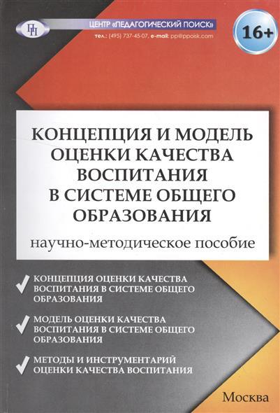 Концепция и модель оценки качества воспитания в системе общего образования. Научно-методическое пособие