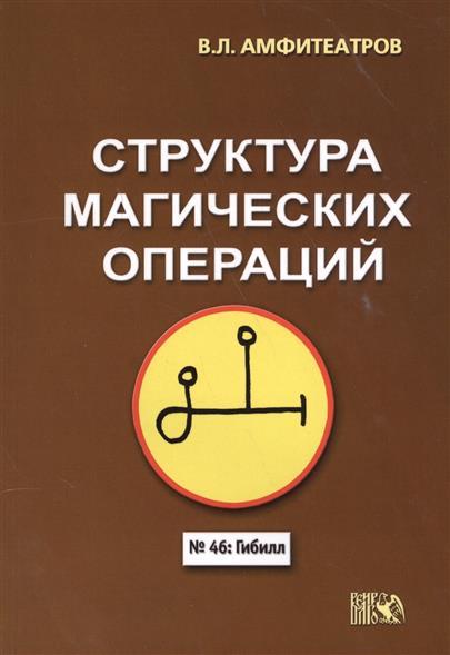 Амфитеатров В. Структура магических операций амфитеатров в л структура магических операций