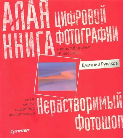 Алая книга цифровой фотографии Нерастворимый фотошоп