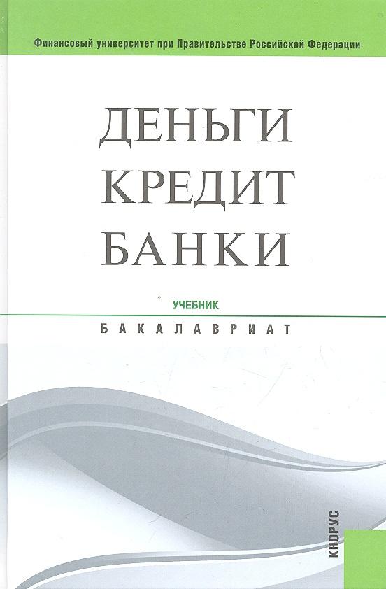 Лаврушин О. (ред.) Деньги, кредит, банки. Учебник