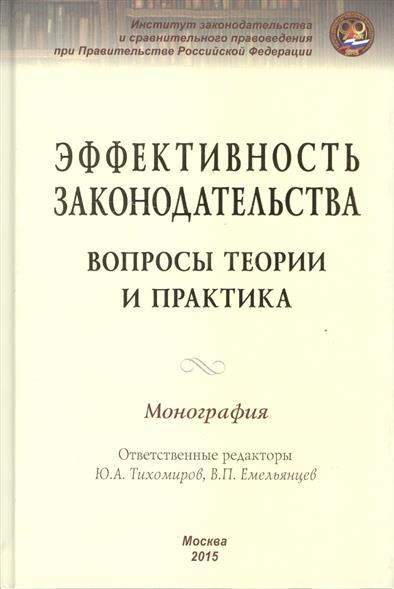 Тихомиров Ю., Емельянцев В. Эффективность законодательства. Вопросы теории и практика. Монография ситников ю безлюдье