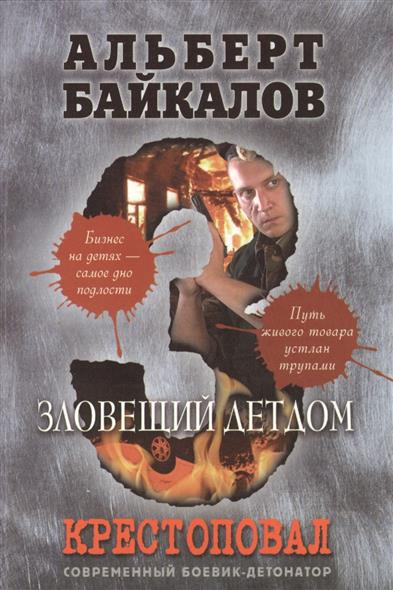 Байкалов А. Крестоповал. Зловещий детдом байкалов а разрушители