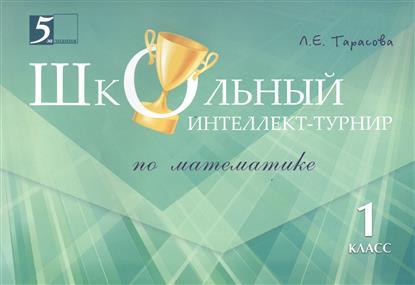 Школьный интеллект-турнир по математике. 1 класс