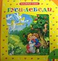 Афанасьев А. (ред.) Гуси-лебеди ISBN: 9785353043508 афанасьев а свободное падение