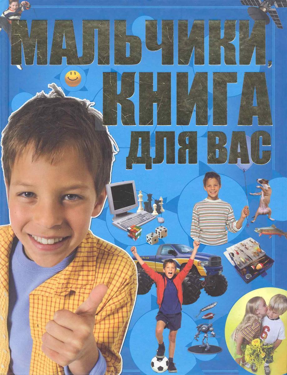 Ермакович Д. Мальчики книга для вас ермакович д человек isbn 9785170982844