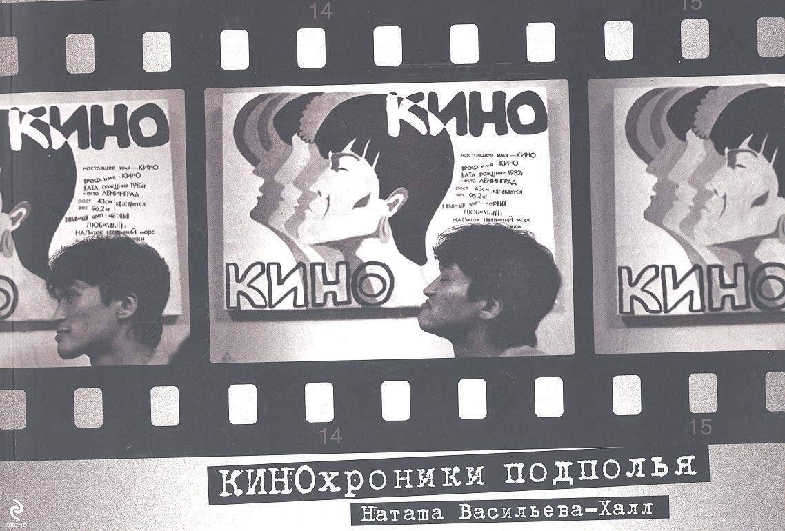 Васильева-Халл Н. КИНОхроники подполья практик ms 200 100х60 6 ms 3 2010 6