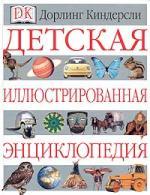 Детская иллюстрированная энциклопедия (ДК) (новое издание) (Аст)
