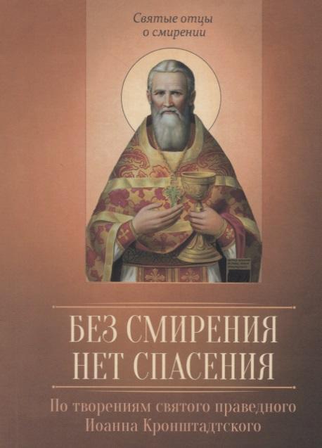 Без смирения нет спасения. По творениям святого праведного Иоанна Кронштадтского