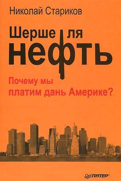 Стариков Н. Шерше ля нефть стариков н в who set hitler against stalin