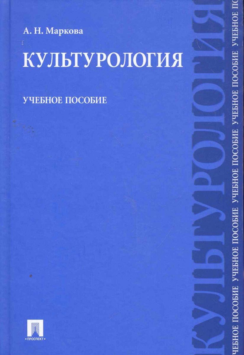 Маркова А. Культурология Учеб. пос. ISBN: 9785392181483