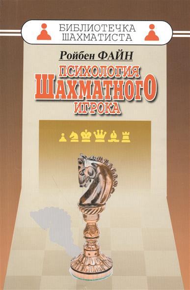Психология шахматного игрока. Размышления психоаналитика о шахматах и шахматистах