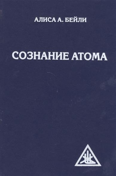 Сознание атома (+CD)