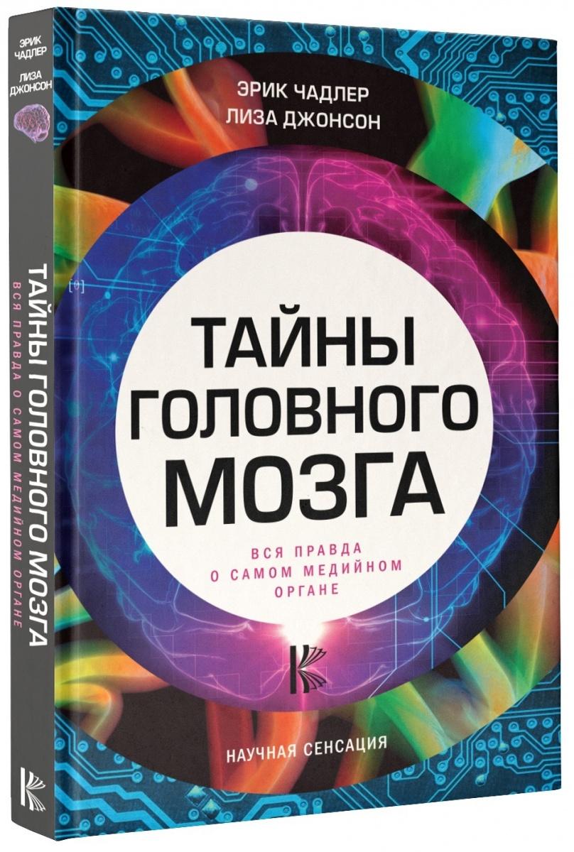 Чадлер Э., Джонсон Л. Тайны головного мозга. Вся правда о самом медийном органе ISBN: 9785171052096 страук б тайны мозга взрослого человека