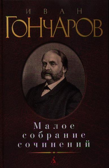 Гончаров И. Иван Гончаров. Малое собрание сочинений