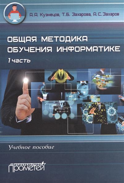 Общая методика обучения информатике. 1 часть. Учебное пособие для студентов педагогческих вузов
