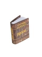 Рубаи (миниатюрное издание)