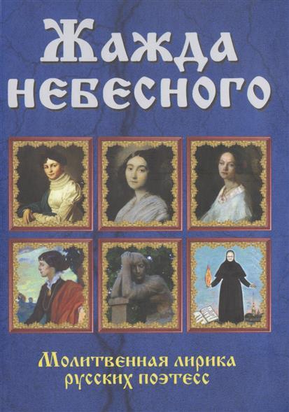 Жажда небесного. Молитвенная лирика русских поэтесс