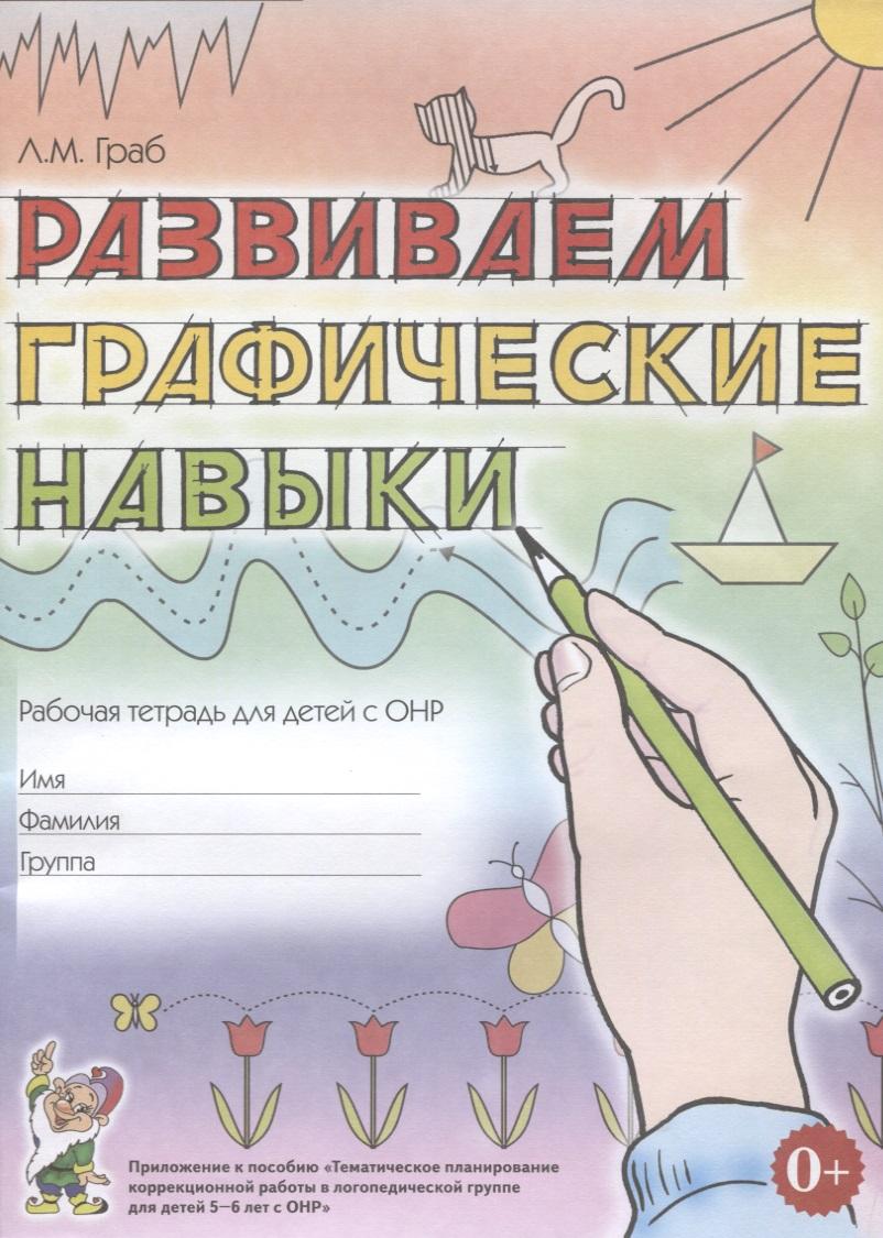Развиваем графические навыки. Рабочая тетрадь для детей с ОНР. Приложение к пособию