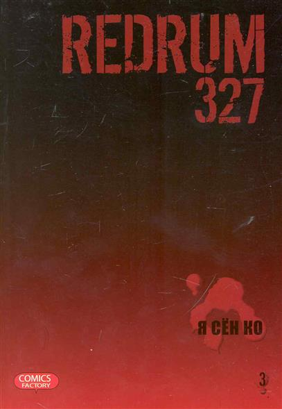 Комикс Redrum 327 т.3