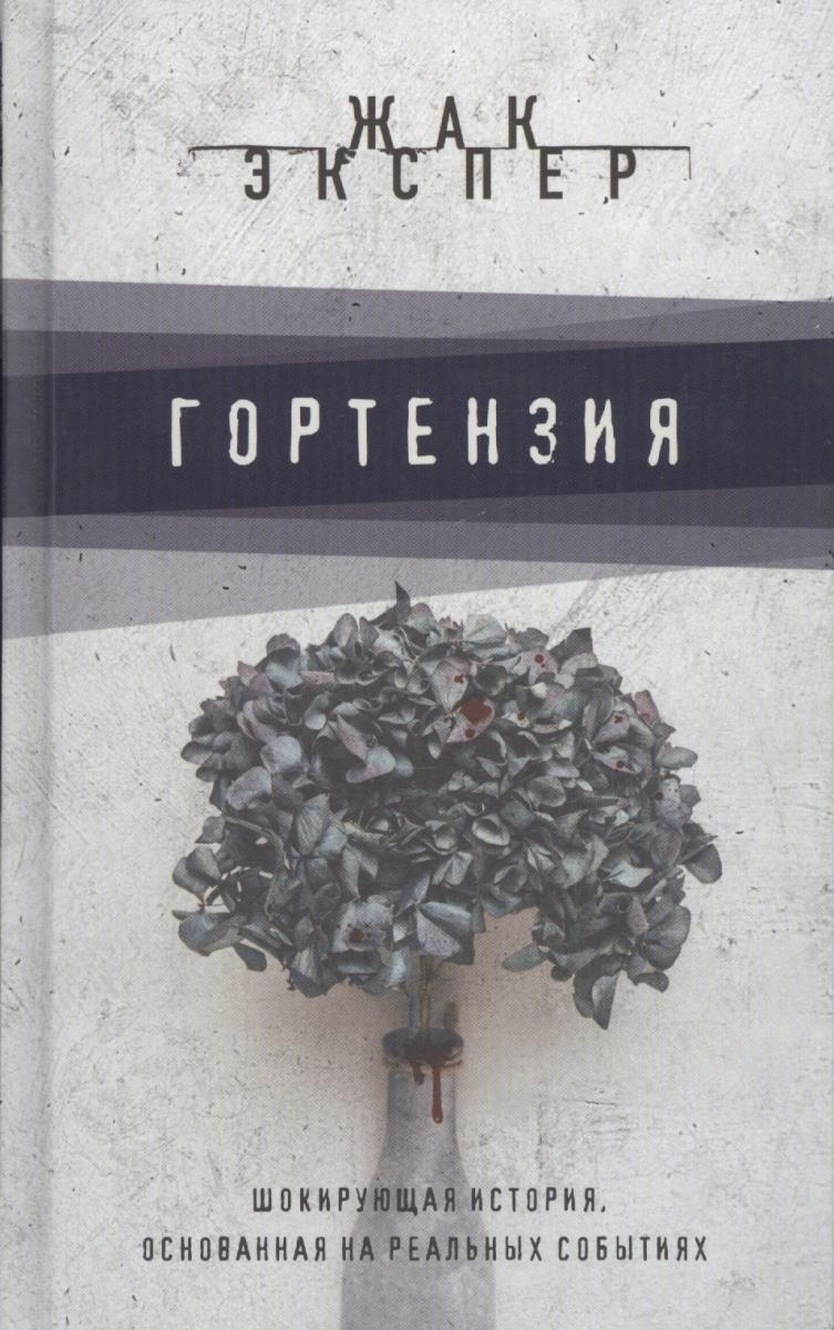 Экспер Ж. Гортензия