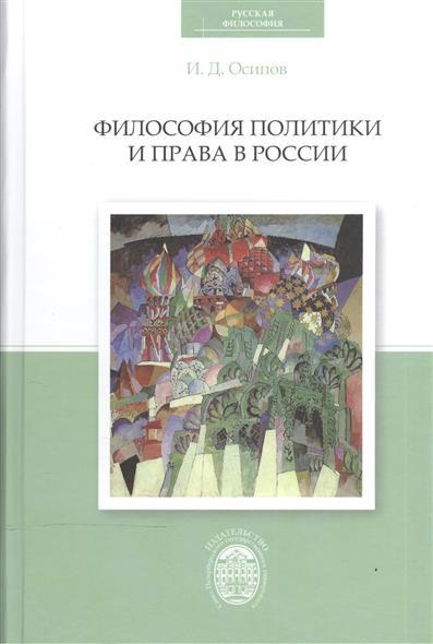 Осипов И. Философия политики и права в России
