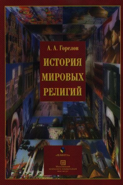 История мировых религий Учебное пособие