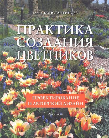Практика создания цветников. Проектирование и авторский дизайн