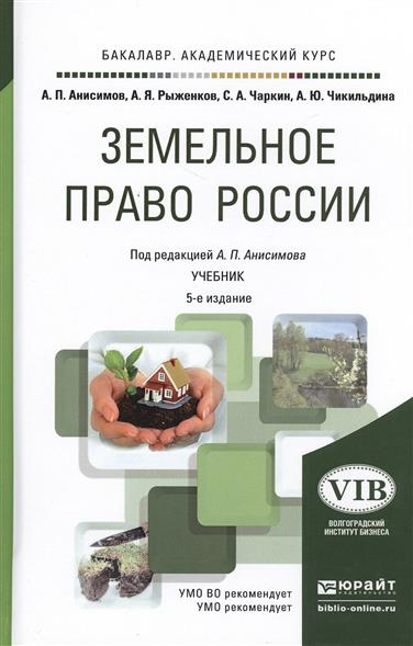 Земельное право России: Учебник для академического бакалавриата. 5-е издание, переработанное и дополненное