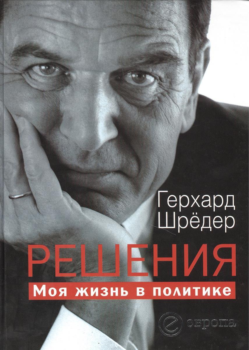 Шредер Г. ШШ (Комплект книг Герхарда Шредера и Эдуарда Шеварнадзе) Решения. Моя жизнь в политике (в 2-х томах) шредер г решения моя жизнь в политике