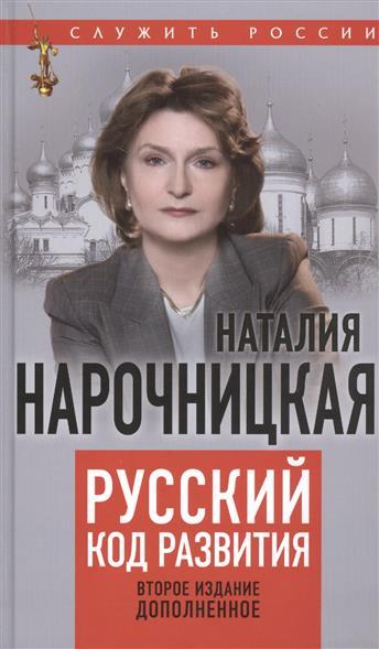 Русский код развития. Второе издание, дополненное