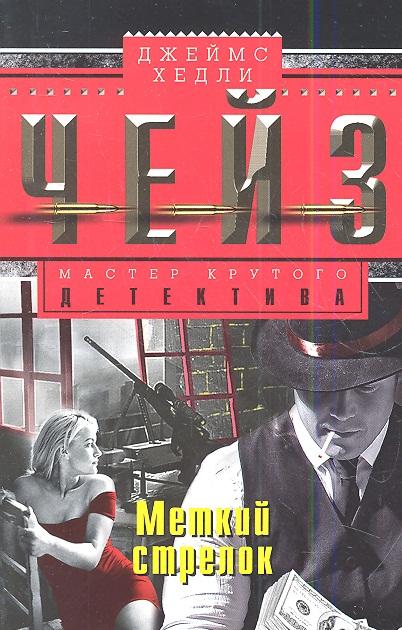Чейз Дж. Меткий стрелок ISBN: 9785227069733 чейз дж судите сами