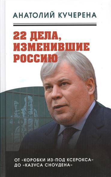 22 дела изменившие Россию: От