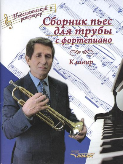 Сборник пьес для трубы с фортепиано: клавир (ноты)